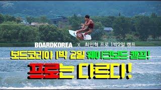 프로의 티칭 웨이크보드 참 쉽죠잉  보드코리아X최인혁프…
