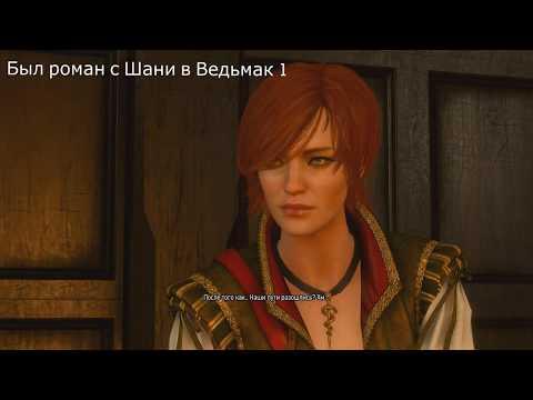 Мелочи при импорте сохранений в Ведьмак 3(Witcher 3:Wild Hunt)