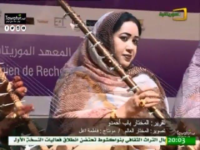 """انطلاق  النسخة الأولى من مهرجان """"آردين"""" في نواكشوط - قناة الموريتانية"""