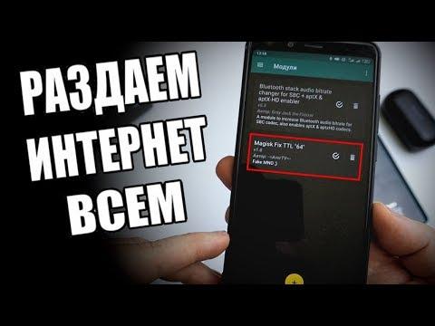 Халявная Раздача ИНТЕРНЕТА С Android 🔥