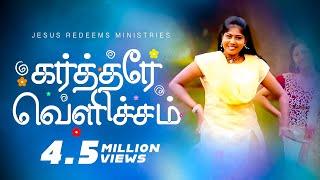 Kartharae Vellicham ( கர்த்தரே வெளிச்சம் ) | Jesus Redeems | Promise Song