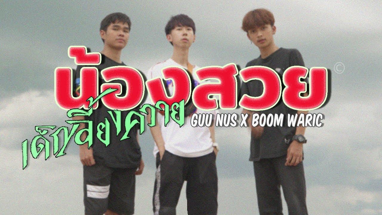 """เด็กเลี้ยงควาย (DLK) feat. GUU NUS , BOOM WARIC - """"น้องสวย"""""""