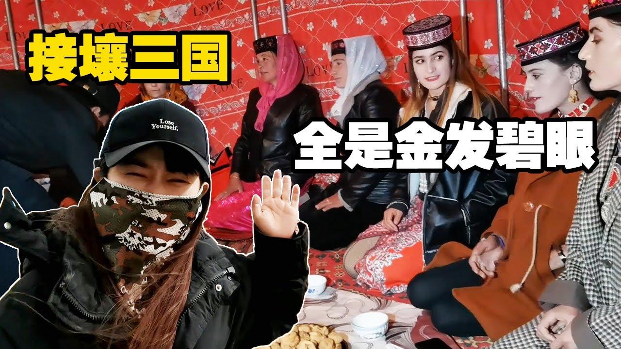 中国唯一与阿富汗接壤的县城,满大街金发碧眼的美女却鲜有人知【小龙侠兜兜】