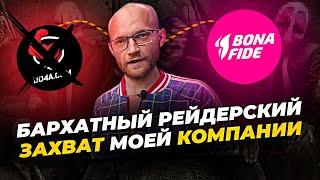 ЗАХВАТ МОЕЙ КОМПАНИИ BONA FIDE