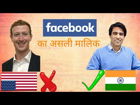 who is the real founder of facebook|divya narendra|yash teaches(फेसबुक का असली मालिक कौन है)