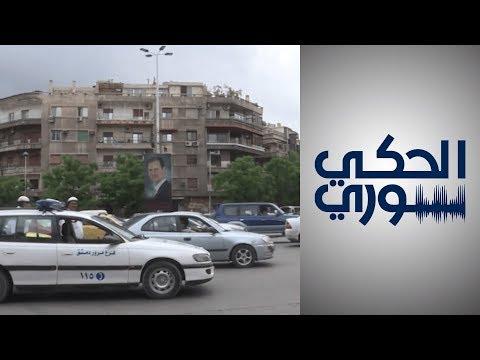 ا?برز ملامح المشروع الاقتصادي الا?يراني في سوريا  - 00:00-2020 / 4 / 1
