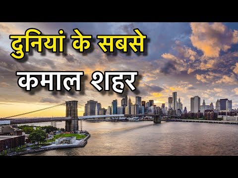 TOP 10 CITIES IN WORLD || दुनियाँ के 10 सबसे बेहतर शहर || MUST SEE CITIES IN THE WORLD