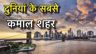 TOP 10 CITIES IΝ WORLD    दुनियाँ के 10 सबसे बेहतर शहर    MUST SEE CITIES IN THE WORLD