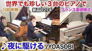 【ピアノ】「夜に駆ける/YOASOBI」を3台のスタインウェイで3倍頑張って弾いてみたのだが【よみぃ】