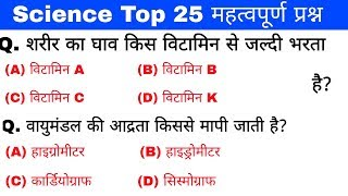 Science gk | Gk in hindi | gk Questions and answers | railway group d, ssc chsl, RRB NTPC | gk track