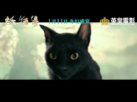 妖貓傳 (Legend of the Demon Cat)電影預告