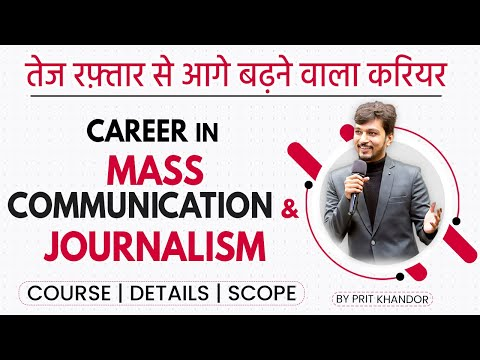 What Is After 12th | Career In Mass Communication & Journalism In India | Best Courses After 12th