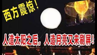 西方震惊!人造太阳之后,人造月亮又来刷屏!2020年将挂在天上!