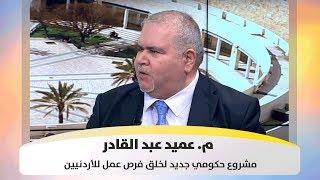 م. عميد عبد القادر - مشروع حكومي جديد لخلق فرص عمل للأردنيين