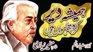 Hamesha Dair Kar Deta Hoon - Munir Niazi | Sad Urdu Hindi Poetry | Zia Anjum