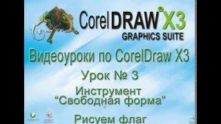 Свободная форма. Рисуем флаг в CorelDraw. Видеоурок № 3