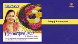 Athirayum | Aavani Thingal
