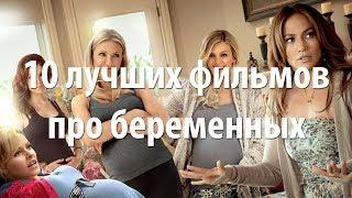 10 лучших фильмов про беременных