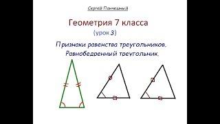Признаки равенства треугольников. Равнобедренный треугольник (Урок 3).