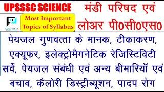 UPSSSC युवा कल्याण अधिकारी हेतु सामान्य विज्ञान के अतिमहत्वपूर्ण तथ्य    UPSSSC Science GK