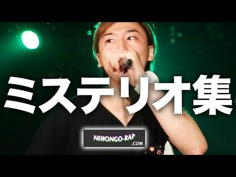 ミステリオ  パンチライン集 | 日本語ラップCOM