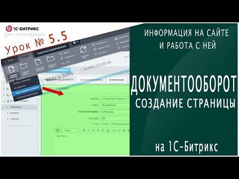 1С-Битрикс - Обучение - 1c-