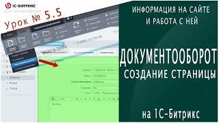 Создание страниц через ДОКУМЕНТООБОРОТ (1С Битрикс). Видео урок 5.5 - Информация на сайте