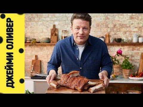 Великолепный рецепт свинины от Джейми Оливера