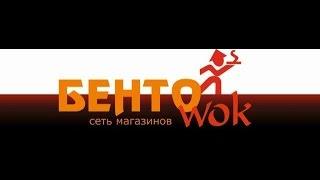 BentoWok-сеть магазинов суши и лапши