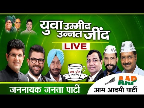 Jannayak Janta Party (JJP) and Aam Aadmi Party (AAP) Joint Jansabha