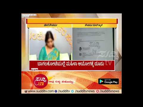 Harassment on Woman Lawyer By Her Colleague By Hacking Mail | ಸುದ್ದಿ ಟಿವಿ