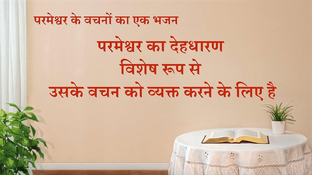 Hindi Christian Song | परमेश्वर का देहधारण विशेष रूप से उसके वचन को व्यक्त करने के लिए है (Lyrics)