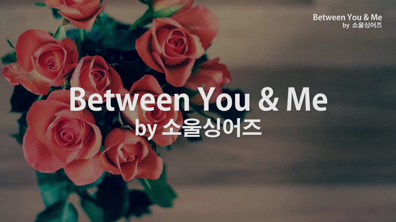 Between You & Me by 소울싱어즈
