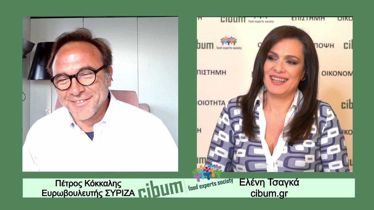 Συνέντευξη στην Ελένη Τσαγκά και το Cibum.gr για το Farm To Fork και το #EUGreenDeal.