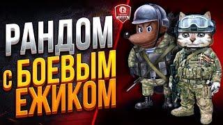 РАНДОМ С БОЕВЫМ ЕЖИКОМ В НОВОМ ПАТЧЕ 9.20.1