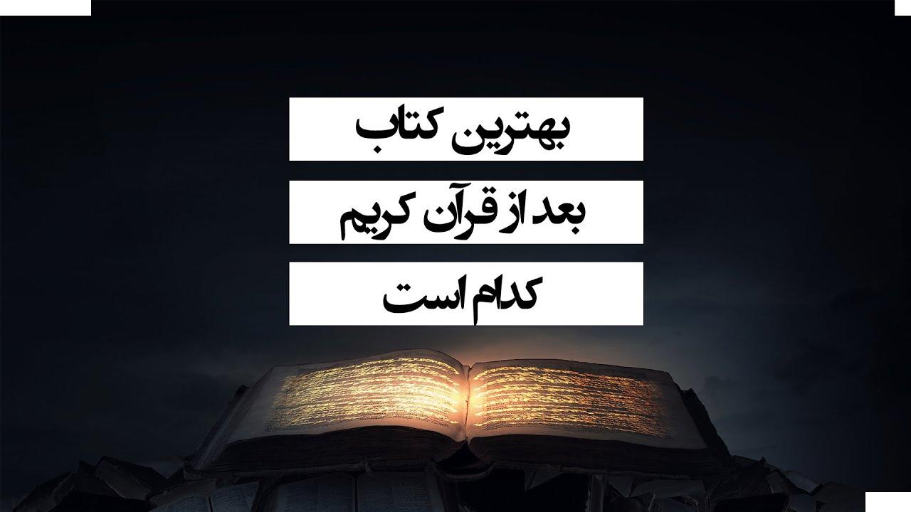 تاریخچه مختصر و معرفی بهترین کتاب بعد از قرآن کریم