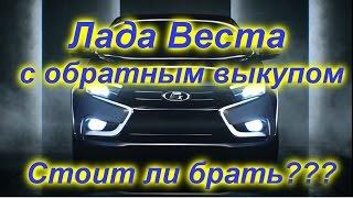видео Автокредит Веста: Lada Vesta, кредит без первоначального взноса