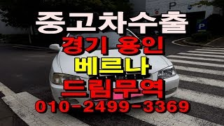 중고차수출 경기도 용인 베르나 자동차수출 매입후기...…