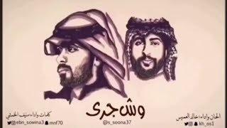 منيف الخمشي & خالد العميس | وش جرى Wesh Jara