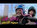 حمود الخضر - زمان أول (إعلان زين 2017)
