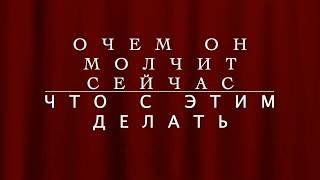 💗О ЧЕМ ОН МОЛЧИТ СЕЙЧАС💖ЧТО С ЭТИ ДЕЛАТЬ/Гадание на Таро/ Гадание он-лайн