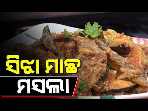 Boiled Fish Masala- Taste Of Odisha