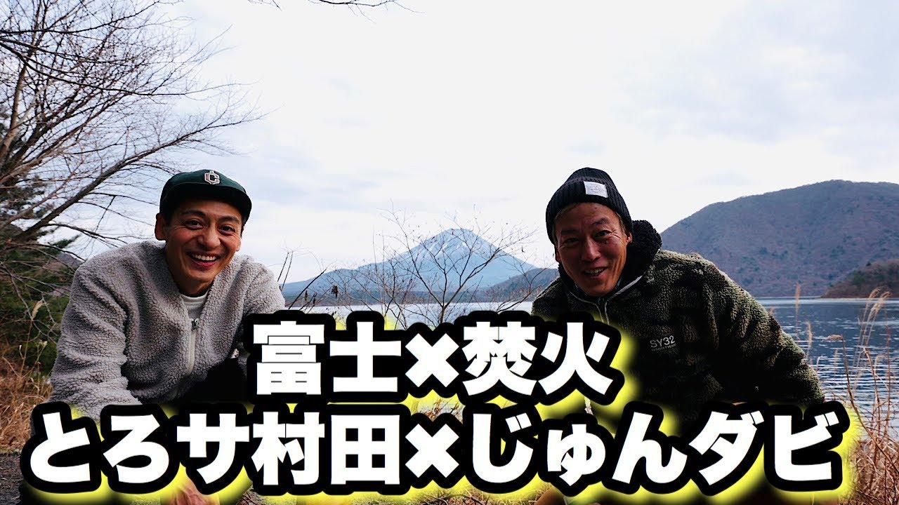 富士山と焚き火見ながらとろサーモン村田とじゅんいち芸人トークに花咲くかのよう。