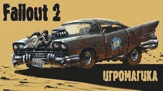 Fallout 2 #1 [Рождение правнучки, Хтоськи]