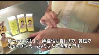 コウンセサン皮膚科発 ブライトニングバーム thumbnail