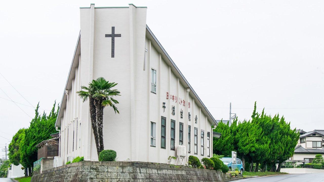 千城台教会の動画へ