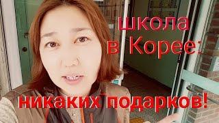 ШКОЛА в Южной Корее: НИКАКИХ ПОДАРКОВ!!!