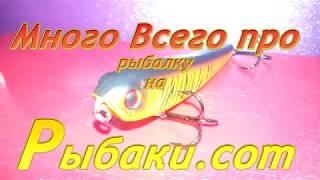 Воблер TsuYoki VIPER 80F 620 + Саратов