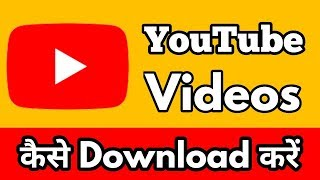 Download How to save YouTube video offline // YouTube video kaise download kare