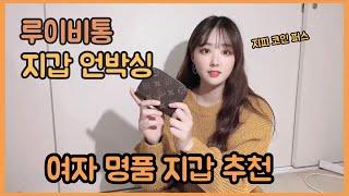 루이비통 지갑 언박싱&리뷰 (feat.…
